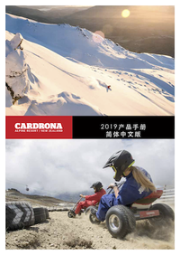 cardrona trade manual - chinese simplified.png